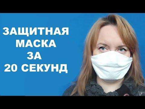 Как сделать защитную маску для лица / Лучший способ / Лайфхак / Make a protective mask yourself