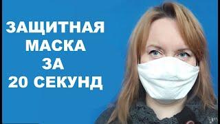 как сделать защитную маску самому / Лучший способ / Лайфхак / Make a protective mask yourself /