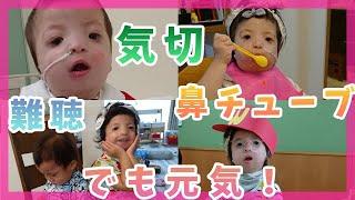 【補聴器を使ったコミュニケーション】医療的ケア児ちーちゃんの1日