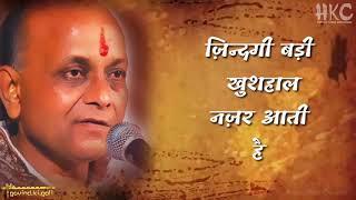 Vinod aggarwal ji shayri status || बेसबब दिए  जाता है  मुझे मेरा सांवरा || hkc || 2019