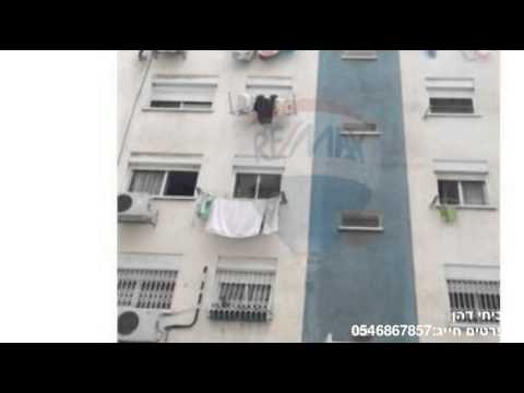 מדהים דירה להשכרה בחיפה, בשכונת נווה פז, ברח' שלום שבזי - YouTube PV-99