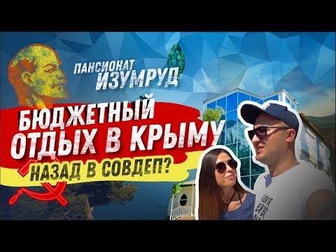 Бюджетный отдых в Крыму | пансионат Изумруд | Отдых в крыму недорого|Бухта Ласпи | Юбк Крым