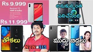 Nanis TechNews Episode 115: Nokia 8110 4G, Redmi Y2 Price, in Telugu ~ Tech-Logic