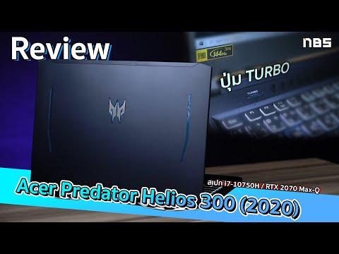 Review – Acer Predator Helios 300 (2020) i7-10750H / RTX 2070 Max-Q จอ IPS 144Hz แรงลื่น OC ได้