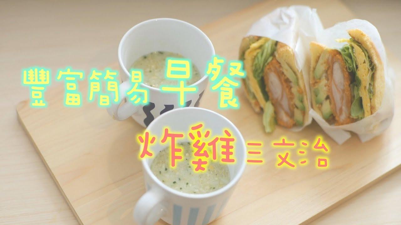 簡易早餐diy ---《炸雞三文治配麥片粥》 - YouTube