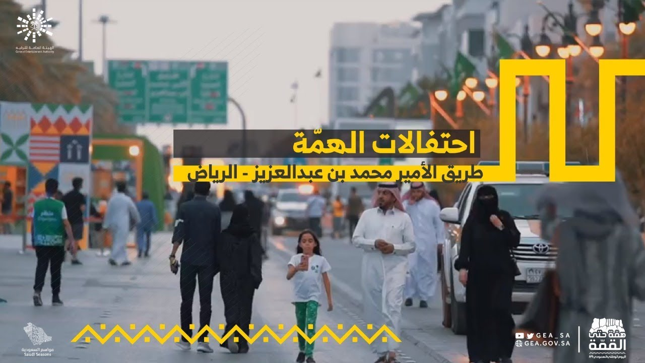 موسم اليوم الوطني89 احتفالات الهمة الرياض Youtube