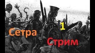 Total War Warhammer 2 - Сеттра - Стрим - [#1] - Сеттра правит. Прохождение