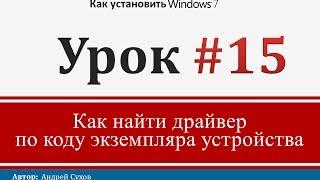 Урок 15 - Как найти драйвер по коду экземпляра устройства