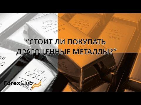 Стоит ли покупать драгоценные металлы?