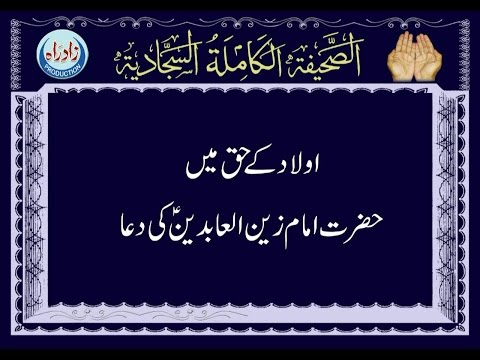 Dua 25 - His Supplication for his Children with urdu translation