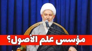 هل صحيح أن الشافعي مؤسس علم الأصول؟الشيخ فاضل الصفار