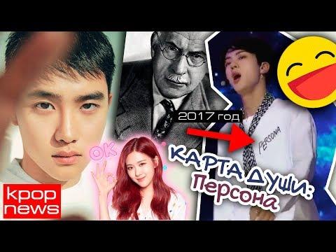 СЛУХИ ОБ УХОДЕ D.O из EXO, BTS и таинственный КАМБЭК | KPOP NEWS ARI RANG