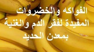 ما هي الفواكه والخضروات المفيدة لفقر الدم او الانيميا تحتوي على اكثر نسبة من الحديد Youtube