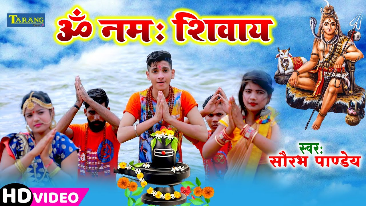 ॐ नमः शिवाय - Shiv Bhajan || Om Namah Shivay - Saurav Pandey Bhakti Video Song