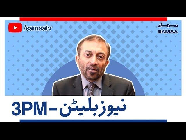 Samaa Bulletin - 03 PM - 17 October 2018