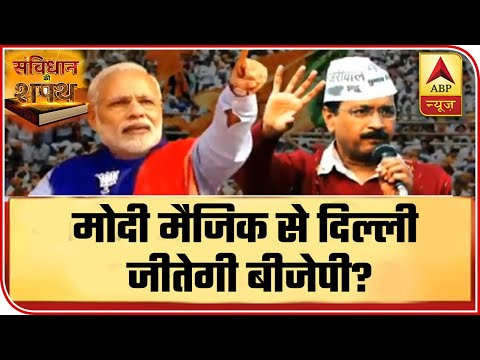 Delhi Polls: BJP To Win Delhi Via Modi Magic? | Samvidhan Ki Shapath | ABP News