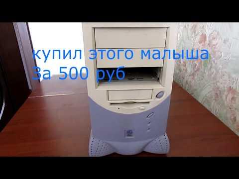 Старый ПК за 500 руб