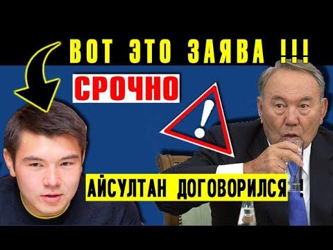 Нехилый СКАНДАЛ ⚡ Назарбаев под ударом: Его внук Айсултан сделал сенсационное признание / Казахстан