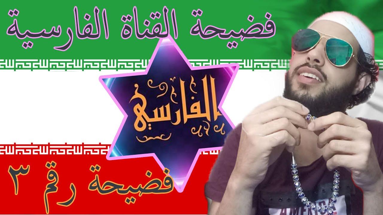 فضيحة ثالثة لقناة سلمان الفارسية هل كذبت أم كذبوا هم على الشيخ الألباني - رمتني بدائها وانسلت