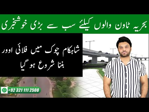 Shahkam Chowk Fly Over Construction Started | What Are The After Impact On Bahria Town Market | PPS