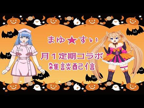 月1定期雑談配信「まゆ★すい」2021.10月分