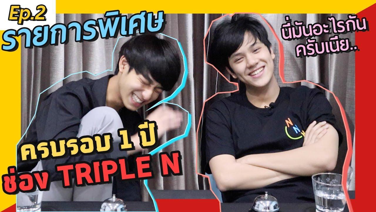 [รายการพิเศษ] ครบรอบ 1 ปี TRIPLE N Channel EP.2 | [Special] 1st Anniversary TRIPLE N Channel EP.2