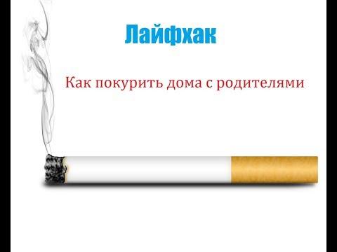 Как покурить дома с родителями? ЛАЙФХАК