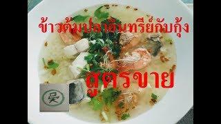 ข้าวต้มปลาอินทรีย์กับกุ้ง  สูตรขาย