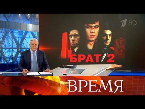 """Выпуск программы """"Время"""" в 21:00 от 06.06.2020"""