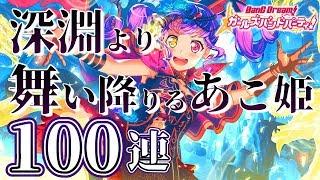 大魔姫あこちゃんを狙い100連!深淵に轟け!あこ姫!【バンドリ ガルパ】 thumbnail