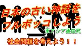 イジメあるある究極の社会問題いじめ過去最多日本人はいつまで間違った神話の中で生きるのか?日本のいじめを考える