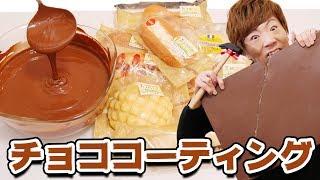 日本一デカイチョコ溶かしてコンビニのパン完全チョコレートコーティングした結果