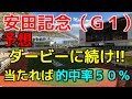 【競馬予想】安田記念(G1)当たれば的中率が脅威の50%に!★むかない★