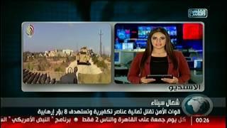 نشرة منتصف الليل من القاهرة والناس 28 نوفمبر