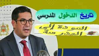 وزير التعليم سعيد أمزازي يحدد موعد الدخول المدرسي بالضبط (عاجل)