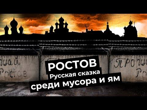Ростов: поездка, из-за которой переживают мэр и депутаты