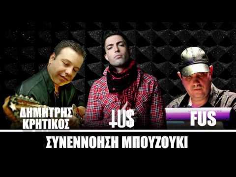 Tus & Fus & Δημήτρης Κρητικός - Συνεννόηση Μπουζούκι - Official Audio Release