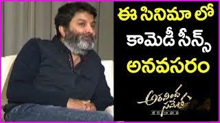 Trivikram About Comedy Scenes In Aravinda Sametha Movie | Dasara Special Interview
