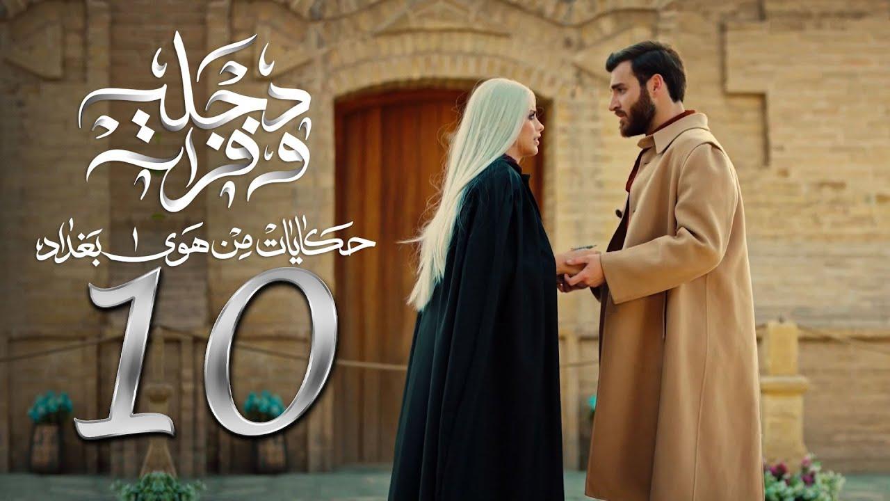 مسلسل دجلة وفرات - حكايات من هوى بغداد - الحلقة 10