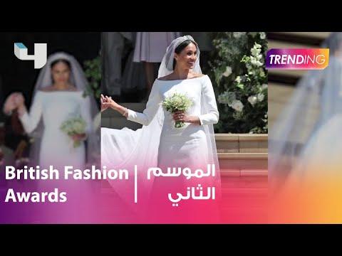 Trending تكشف حفل  British Fashion Awards