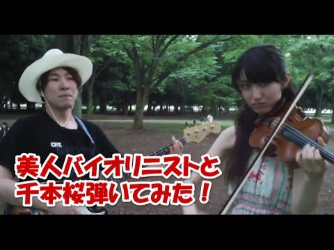 フラれたばかりのベーシストが美人バイオリニストと千本桜を弾いてみた!by初音ミクCOVER【ベースとバイオリンのデュオ】