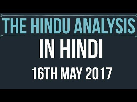 16 May 2017-The Hindu Full News Paper Analysis-[IIP & WPI, OROB, Triple Talaq ]