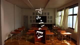 東京藝術大学大学院映像研究科アニメーション専攻1年次制作 「すみっこ...