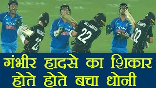 India Vs NZ 3rd ODI : MS Dhoni escapes injury scare while taking Williamson's catch | वनइंडिया