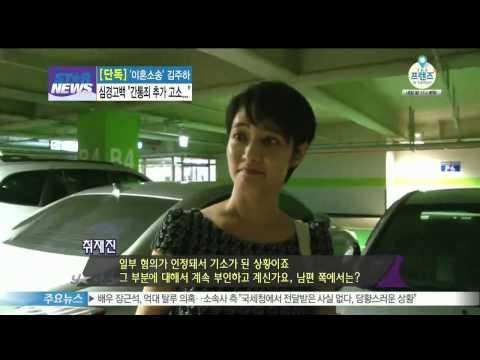 [단독]김주하, 남편 혼외자 출산설에 '간통죄 고소' 강경대응