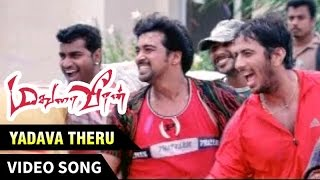 Yadava Theru Video Song | Madurai Veeran Tamil Movie | Githan Ramesh | Saloni Aswani | Srikanth Deva