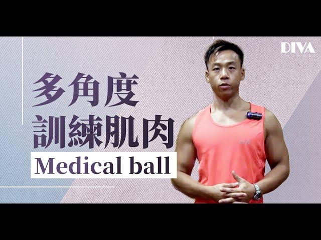 多角度訓練肌肉 - Medical ball