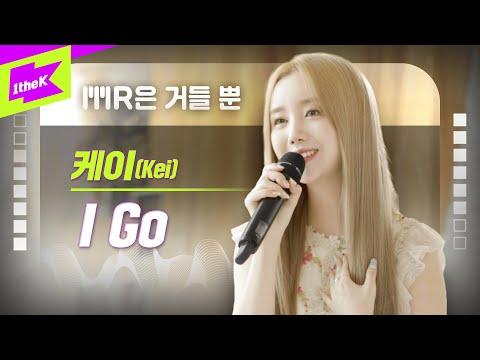 Kei(김지연) _  I Go  Live | 가사 | Kei(Kim Ji Yeon) _ I Go  | MR은 거들 뿐 | Vocals Only Live | LYRICS