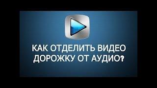 Sony Vegas Pro 13. Как открепить аудио дорожку от видео