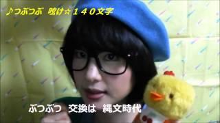 つぶつぶ呟け☆140文字/作詞&作曲,唄(words&music,sing):MARI(山崎...